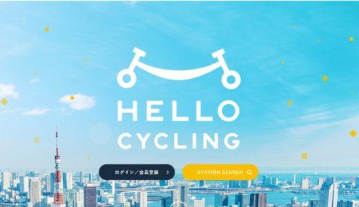 セブンイレブンが発表した「自転車シェアリング」を利用してみました @浦和美園