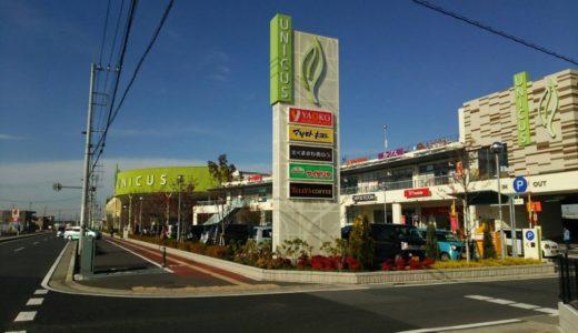 ウニクス浦和美園|浦和美園の新たなショッピングモール さいたま市岩槻区