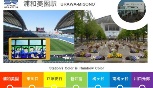 埼玉高速鉄道「浦和美園駅」|浦和美園エリアの中心的な存在