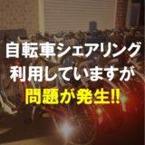 自転車シェアリング 問題発生