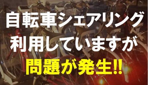 セブンイレブンが発表した「自転車シェアリング」を利用していますが、問題が発生!! @浦和美園