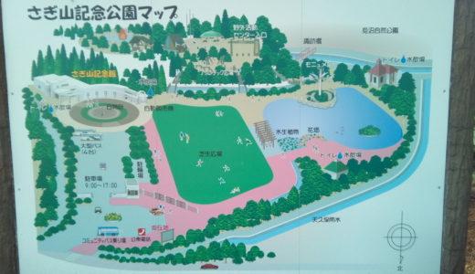 さいたま市「さぎやま記念公園」釣りができる池やアスレチック遊具 メダリストのサイン?