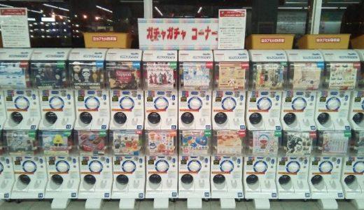 浦和美園駅「カプセルトイ」を何て呼んでいますか?40種類あります。