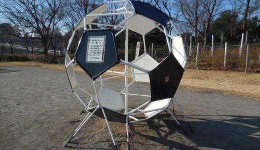 浦和美園の公園「埼玉スタジアム2002公園」こどもが遊べる3つのエリア