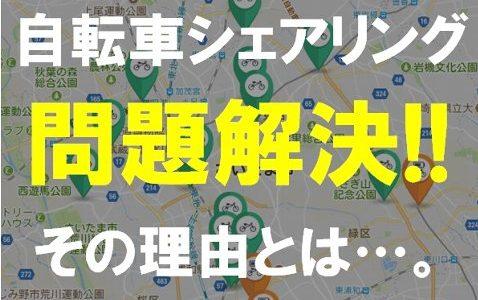 「自転車シェアリング」さいたま市内でのエリア拡大と、海外の導入事例とは?? @浦和美園