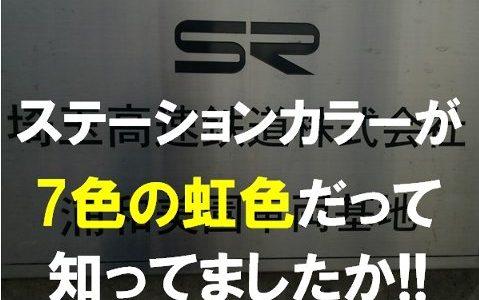 埼玉高速鉄道線株式会社|各駅のカラーは「7色の虹色」って知ってましたか?