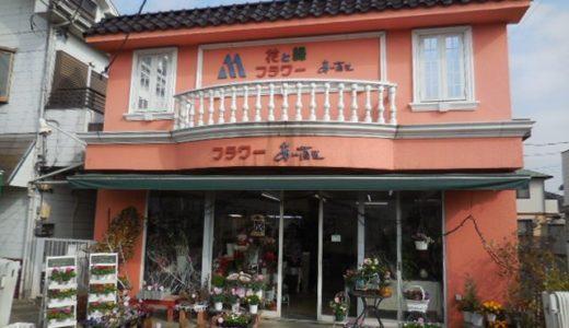 東川口の花屋「フラワーあい蘭道」|子供がアレンジメントした花を誕生日プレゼントにしてみませんか?