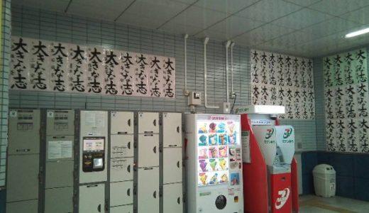 浦和美園駅|最寄駅を観察したら、色々と頑張っていると感じました。