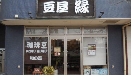 東川口のコーヒー豆販売「豆屋 縁」試飲珈琲とカフェチョコのあるお店