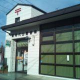 浦和代山郵便局