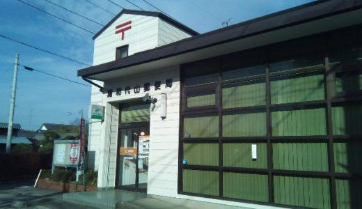 浦和美園の郵便局「浦和代山郵便局」昭和24年から実用化されている丸型郵便ポストがあります