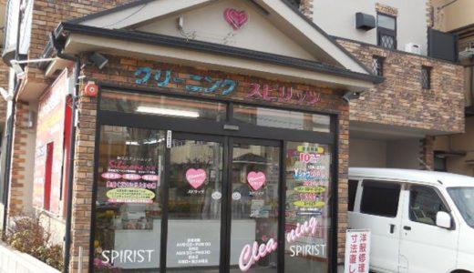 東川口のクリーニング店「クリーニング スピリッツ」染み抜きに自信あり!!