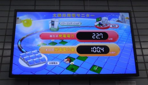 埼玉高速鉄道|浦和美園駅屋上の「太陽光発電システム」稼働