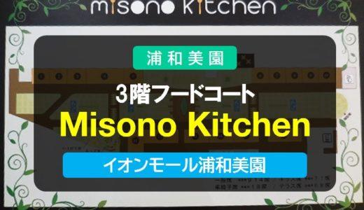 【イオンモール浦和美園】3階 フードコート「 Misono Kitchen 」