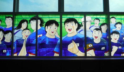 浦和美園駅|キャプテン翼ステンドグラス ついに公開!! 99名のキャラクター