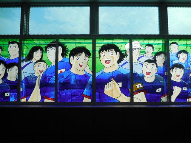 浦和美園駅 大型ステンドグラス キャプテン翼
