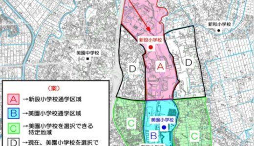 浦和美園の公立小学校は「5校」。新たな小学校・通学エリアとは?