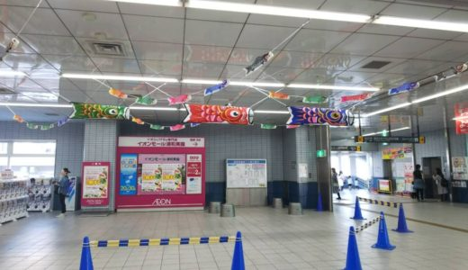 浦和美園駅|こいのぼりが登場しました。