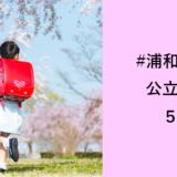 浦和美園の小学校