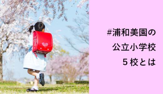 浦和美園の公立小学校は「5校」。美園地区の児童数・学級数を比較!