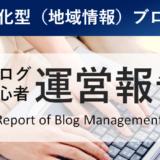 はてなブログ 運営報告