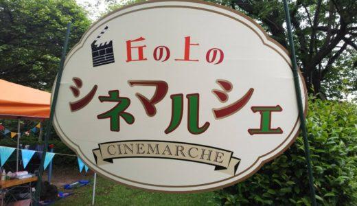 市民会館いわつき「第5回 岩槻映画祭」&「丘の上のシネマルシェ」に行ってきました。