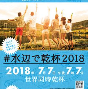 浦和美園イベント「水辺で乾杯 in美園」7月7日午後7時7分に国内同時乾杯@美園タウンマネジメント