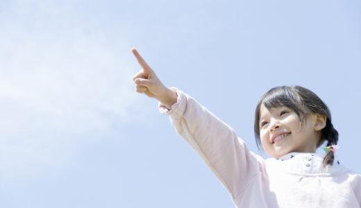 子どもが2時間で乗れた!! 親が教える自転車教室「4つの心構え」