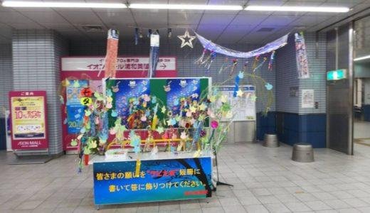 浦和美園駅|夏イベント満載!「日焼けしたラビたま駅長」が突如、登場!!