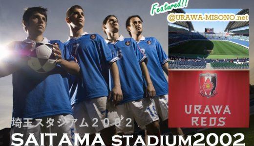 サッカーの街・浦和美園の象徴「埼玉スタジアム2002」とは?