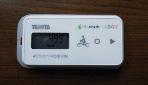 浦和美園の健康イベント「みその健幸マイレージ」運動してポイントGET。ポイントでお買い物しちゃおう!!