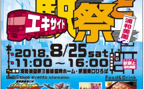 駅祭と(エキサイト)浦和美園 「シンカリオン」効果で来場者数が200%増!!