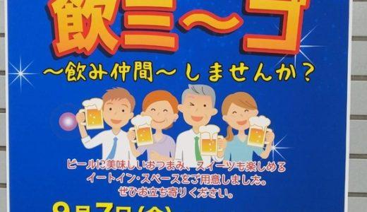 地域イベント「飲ミ~ゴ」 浦和美園駅にちょっと寄り道してから帰りませんか?