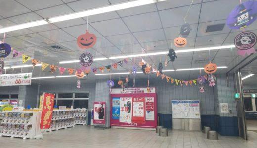 浦和美園駅|秋の収穫祭 ハロウィン仕様の「ラビたま駅長」が登場