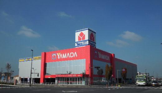 ヤマダ電機 テックランド浦和美園店|家電製品以外にも日用品も取り扱っている