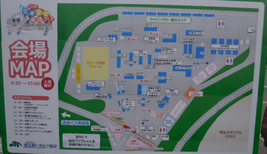 埼玉スタジアム2002「2018交通安全・環境フェア」はたらく車 へ行ってきました。@浦和美園