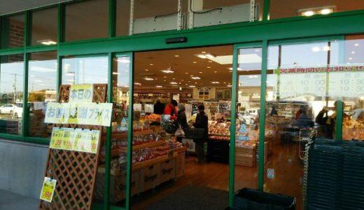 【ファーマーズ マルシェ ヴェルジェ越谷店 @大袋/スーパー】ナチュラル野菜の専門店 角上魚類 越谷店隣のスーパーとは?