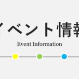 浦和美園 イベント情報