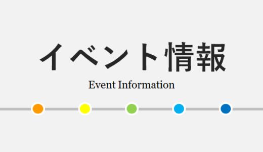 浦和美園エリア おすすめイベント情報 2019年03月