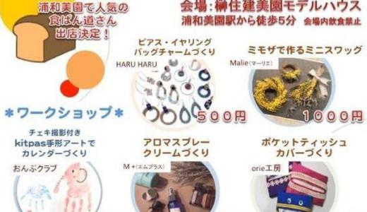 浦和美園 ママイベント「美園マ・マルシェ」ママ クリエイター達が2019年2月24日に開催