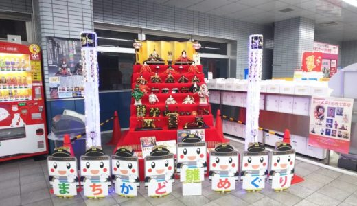 【浦和美園駅】岩槻のひな人形が登場!! 「翔んで埼玉!!」スタンプラリーも大好評