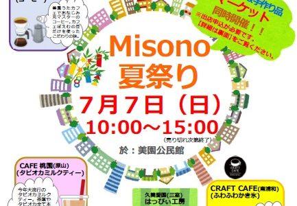 浦和美園・夏イベント「Misono夏祭り」@美園公民館 2019年7月7日開催