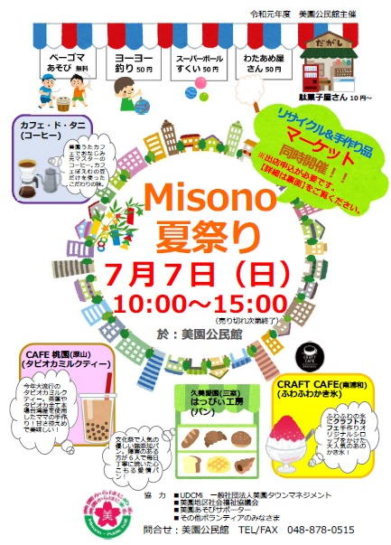 Misono夏祭り 浦和美園