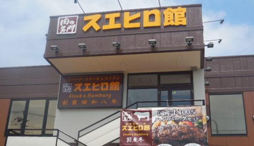 【スエヒロ館 浦和美園店】国産牛・ステーキ・ハンバーグ・レストランのお店 2019年7月1日