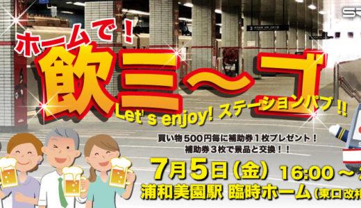 浦和美園駅・夏イベント ステーションパブ「ホームで!飲ミ~ゴ!」  2019年7月5日