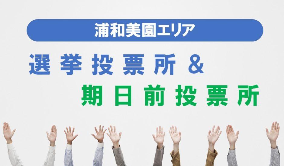 浦和美園 選挙