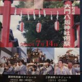 大門八坂神社例祭