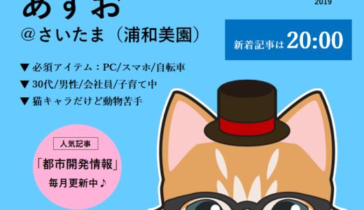 浦和美園.net(さいたま市の地域情報ブログ) 基本情報・詳細データ・無料掲載募集中