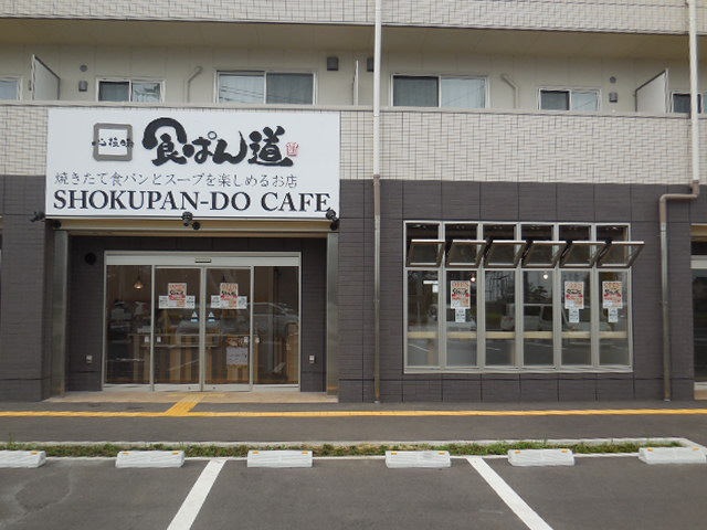 食ぱん道 浦和美園店