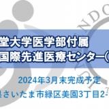 順天堂大学医学部付属埼玉国際先進医療センター(仮称)